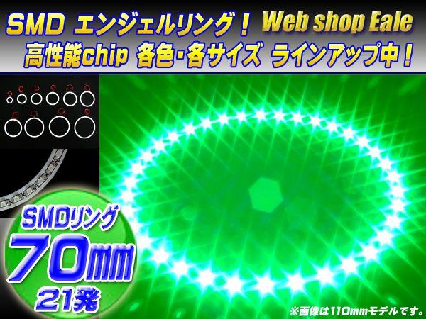 白基板 SMD LED イカリング   イクラリング グリーン 緑 12V 外径 70mm O-53