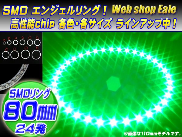 白基板 SMD LED イカリング   イクラリング グリーン 緑 12V 外径 80mm O-54