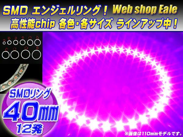 白基板 SMD LED イカリング   イクラリング パープル 紫 12V 外径 40mm O-61