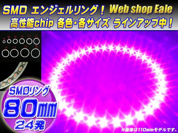 【ネコポス可】 白基板 SMD LED イカリング   イクラリング パープル 紫 12V 外径 80mm O-64