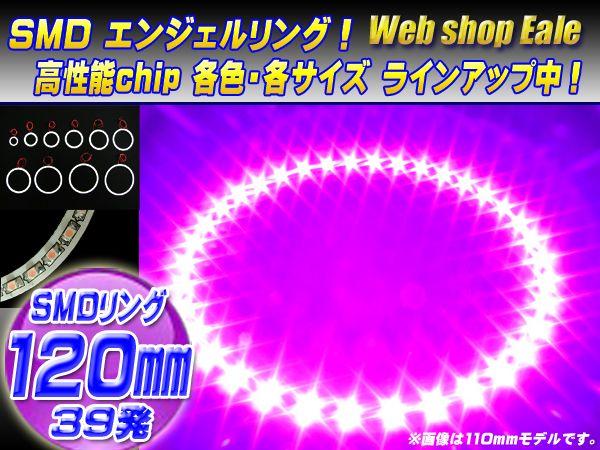 【ネコポス可】 白基板 SMD LED イカリング   イクラリング パープル 紫 12V 外径 120mm O-68