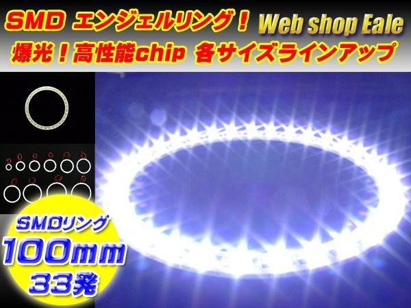 白基板 SMD LED イカリング   イクラリング ホワイト 白 12V 外径 100mm O-6