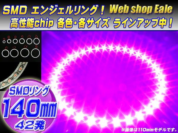 【ネコポス可】 白基板 SMD LED イカリング   イクラリング パープル 紫 12V 外径 140mm O-70