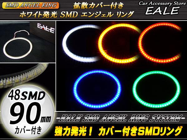 イカリング イクラリング カバー付き SMD48連 外径90mm ( O-76 O-108 O-120 O-132 O-144 )