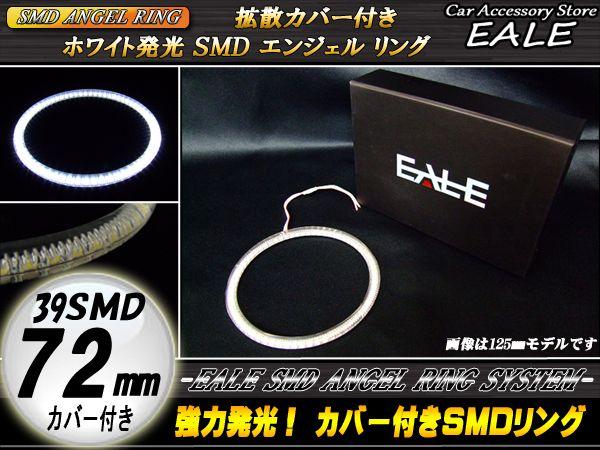 【ネコポス可】 カバー付き SMD LED イカリング イクラリング ホワイト 72mm O-72