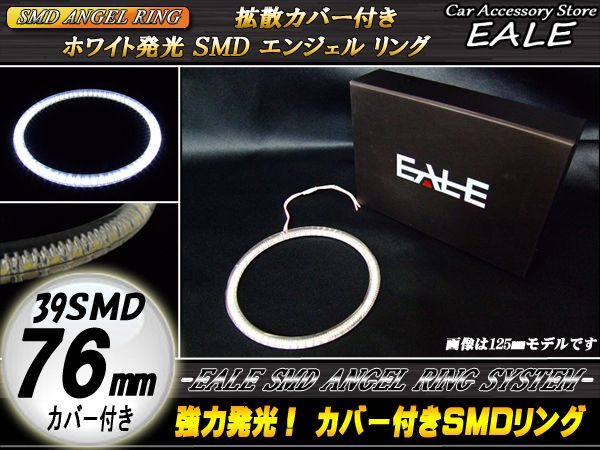 【ネコポス可】 カバー付き SMD LED イカリング イクラリング ホワイト 76mm O-73