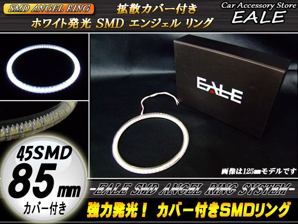 【ネコポス可】 カバー付き SMD LED イカリング イクラリング ホワイト 85mm O-75
