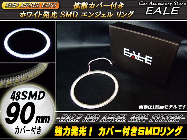 【ネコポス可】 カバー付き SMD LED イカリング イクラリング ホワイト 90mm O-76