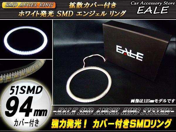 【ネコポス可】 カバー付き SMD LED イカリング イクラリング ホワイト 94mm O-77