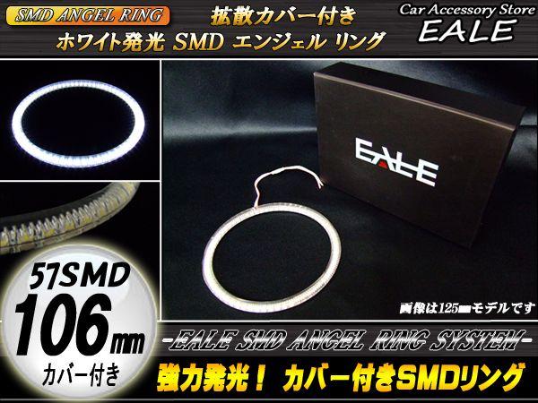【ネコポス可】 カバー付き SMD LED イカリング イクラリング ホワイト 106mm O-79
