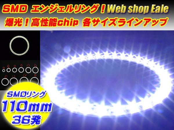 【ネコポス可】 白基板 SMD LED イカリング   イクラリング ホワイト 白 12V 外径 110mm O-7