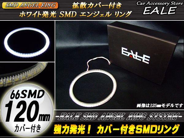 【ネコポス可】 カバー付き SMD LED イカリング イクラリング ホワイト 120mm O-80