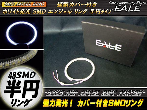 【ネコポス可】 カバー付き C型 半円型 SMD LED イカリング イクラリング ホワイト 外径101mm O-83