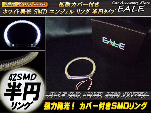 【ネコポス可】 カバー付き C型 半円型 SMD LED イカリング イクラリング ホワイト 外径105mm O-84