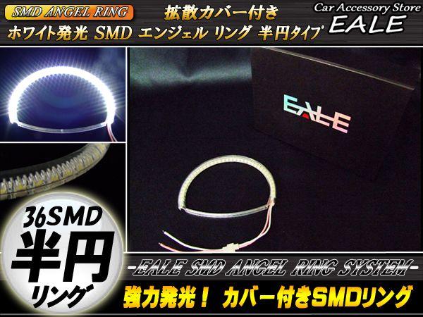 【ネコポス可】 カバー付き C型 半円型 SMD LED イカリング イクラリング ホワイト 外径112mm O-85