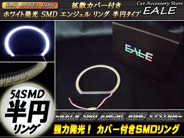 【ネコポス可】 カバー付き C型 半円型 SMD LED イカリング イクラリング ホワイト 外径124mm O-86