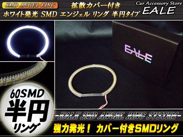 【ネコポス可】 カバー付き C型 半円型 SMD LED イカリング イクラリング ホワイト 外径127mm O-87