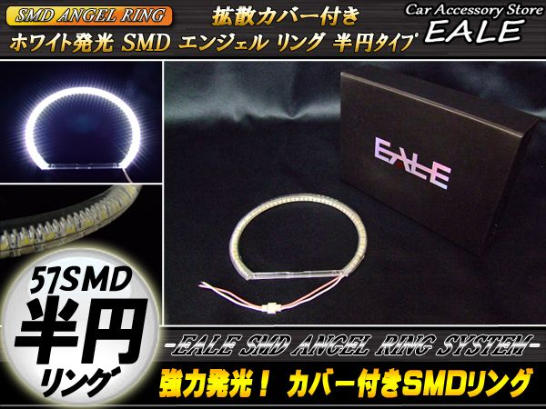 【ネコポス可】 カバー付き C型 半円型 SMD LED イカリング イクラリング ホワイト 外径131mm O-88