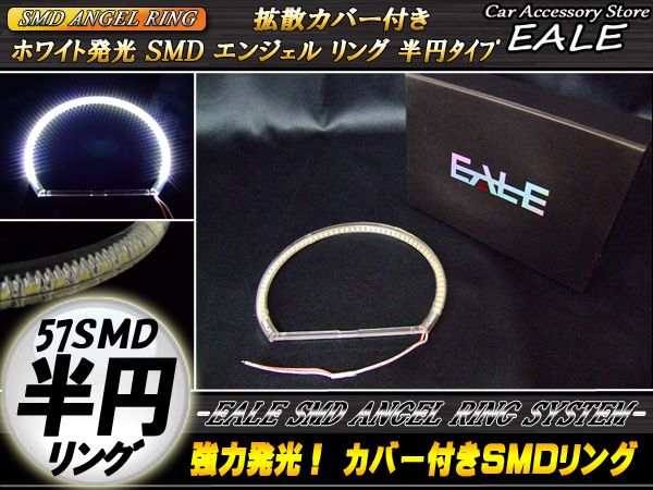 【ネコポス可】 カバー付き C型 半円型 SMD LED イカリング イクラリング ホワイト 外径146mm O-89
