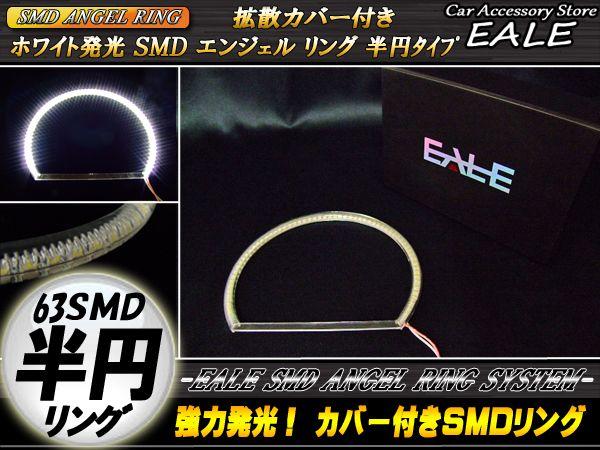 【ネコポス可】 カバー付き C型 半円型 SMD LED イカリング イクラリング ホワイト 外径158mm O-90