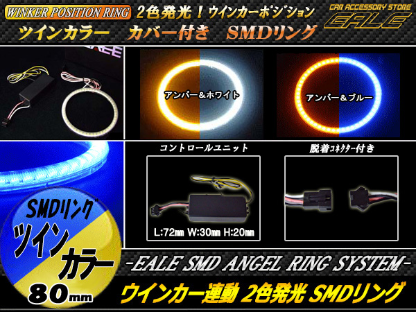 SMDイカリング 2色発光 ウインカーポジション 80mm ( 黄白 O-94 )( 黄青 O-293 )