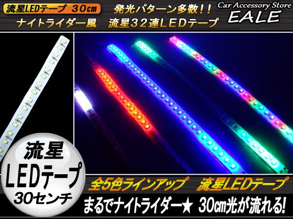 光が躍る★ナイトライダー風 流星LEDテープ 30cm ホワイト( P-106 P-107 P-108 P-109 )