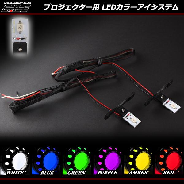 【ネコポス可】 LED カラーアイシステム埋め込みキセノン プロジェクター用( P-113 P-114 P-115 P-116 P-117 P-118 )