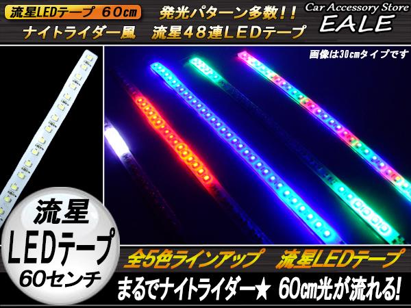 光が躍る★ナイトライダー風 流星LEDテープ 60cm ホワイト( P-119 P-120 P-121 P-122 P-123)