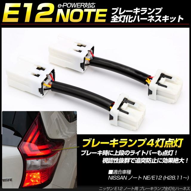 ニッサン E12 ノート ブレーキランプ全灯化キット 後期 e-POWER対応 テールランプ 4灯化キット P-11