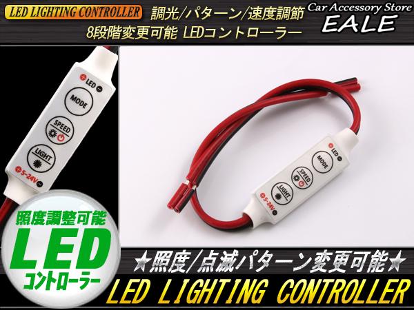 【ネコポス可】 照度調整 ストロボ発光 速度調整 万能LEDコントローラー( P-127 )