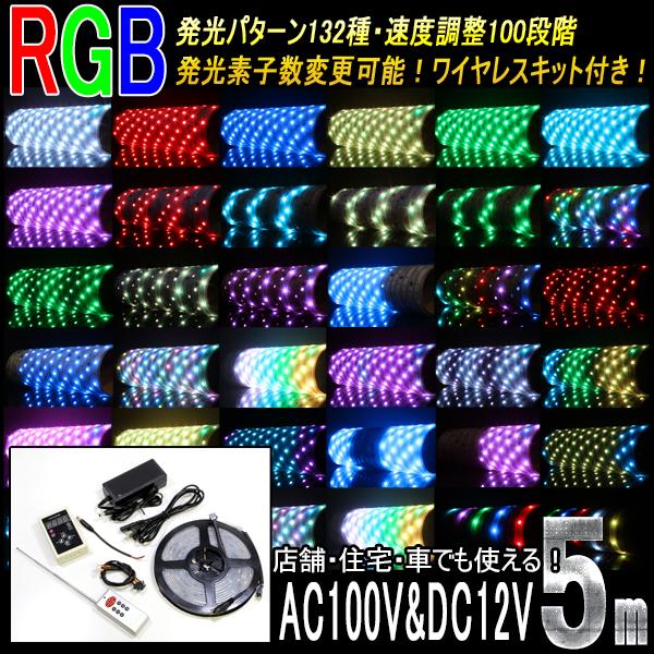 エクステリアイルミネーションRGBテープ5m 幅15mm12V可( P-129 )