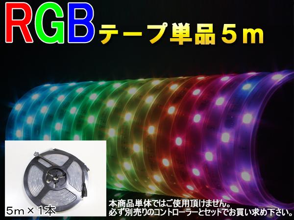 RGBテープ単品 追加・補修用 12mm幅 5m×1本( P-128t )