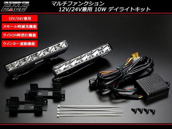 減光/消灯機能 アルミ 防水型 10W LEDデイライト ホワイト ( P-13 )