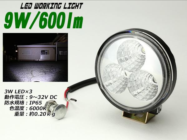 作業灯 小型 軽量 LED スポットライト 防水 IP65 汎用型 9W 600lm 12V 24V バックランプにも ( P-130 )