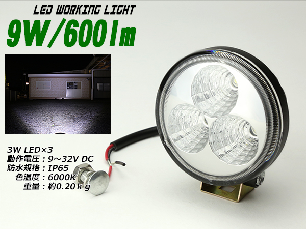 作業灯 小型 軽量 LED スポットライト 防水 IP65 汎用型 9W 600lm 12V/24V バックランプにも ( P-130 )