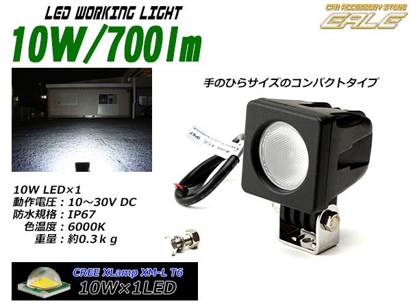 作業灯 LED ワークライト 防水IP67 CREE 10W 700lm 角型 防水IP67 トラックや船舶等のサーチライトにも ( P-132 )