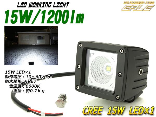 15W 1200lm CREE LEDワークライト作業灯 防水 12V 24V  ( P-133 )