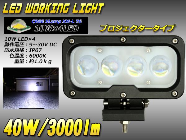 LEDサーチライト CREE 40W 3000lm 作業灯 防水 12V 24V  ( P-134 )