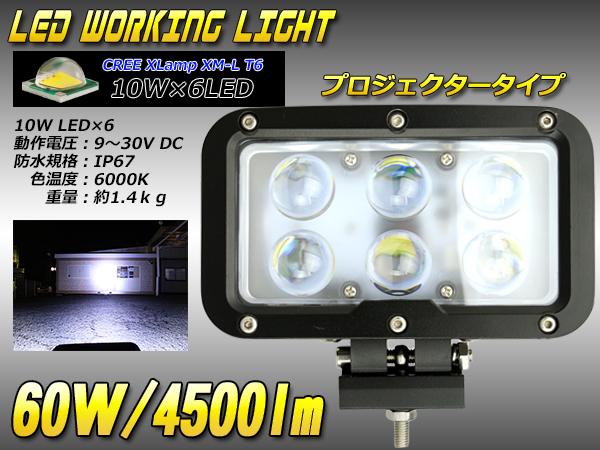 LEDサーチライト CREE 60W 4500lm 作業灯 防水 12V 24V   ( P-135 )