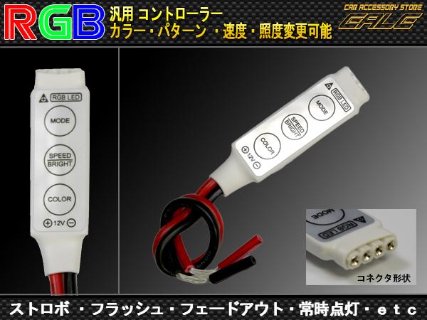 汎用 RGBコントローラーユニット RGBテープやリング等に( P-140 )