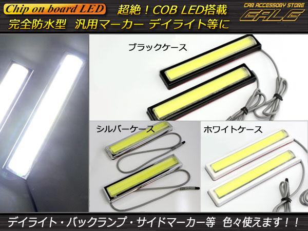 デイライト 防水型汎用 COB LED スポットライト( P-141 P-142 P-157 )
