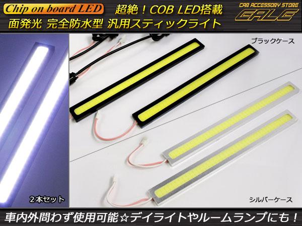 COB LED汎用プレート型防水スポットライト ホワイト( P-143 P-144 )
