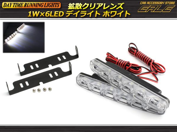 LEDデイライト 薄型 スリムデザイン 小型 拡散 ホワイト ( P-145 )