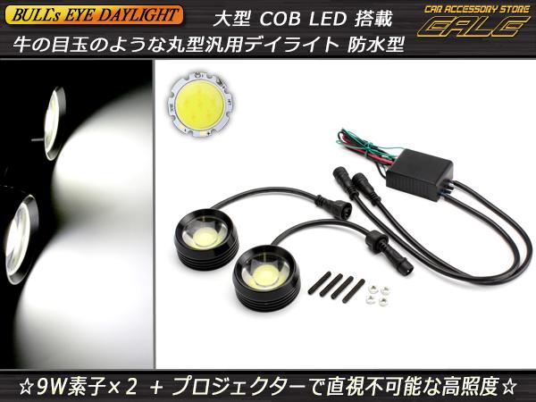 牛目 COB LED 9W素子 丸型汎用デイライト ホワイト 防水 ( P-147 )