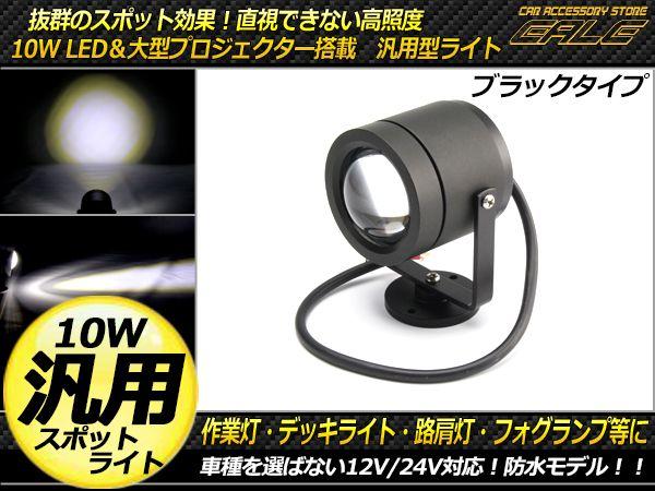 防水LED スポットライト 10W 汎用 作業灯 路肩灯に 12V24V P-151