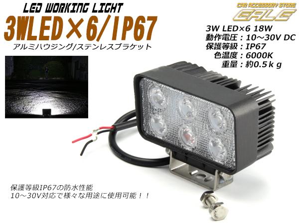 4×4の補助灯・トラック・建設機械の作業灯や路肩灯に最適