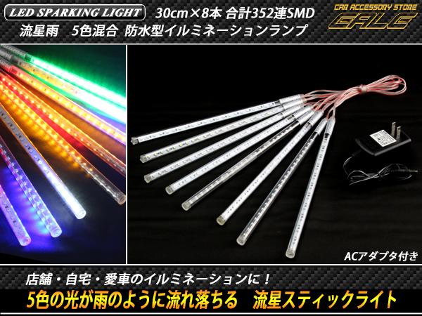 流星雨 30cm×8本 防水/LED/イルミネーション DC12V/AC100V ( P-164 )