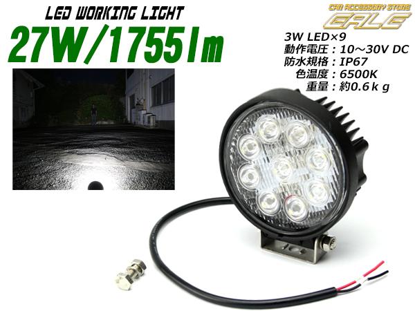 27W1755ルーメンLEDワークライト作業灯 防水IP67 12V 24V ( P-175 )
