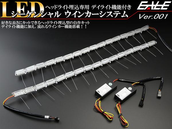 ヘッドライト加工 埋め込み専用 LED シーケンシャルウインカー システム デイライト機能付き 流れるウインカー