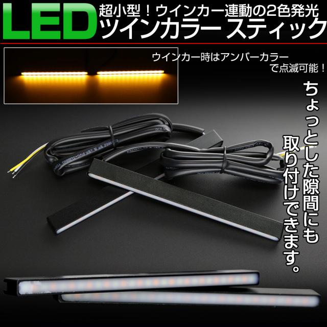 【ネコポス可】 汎用 LED スティックライト ウインカー連動型 デイライト リアマーカー等に 薄型 防水アルミケース P-1